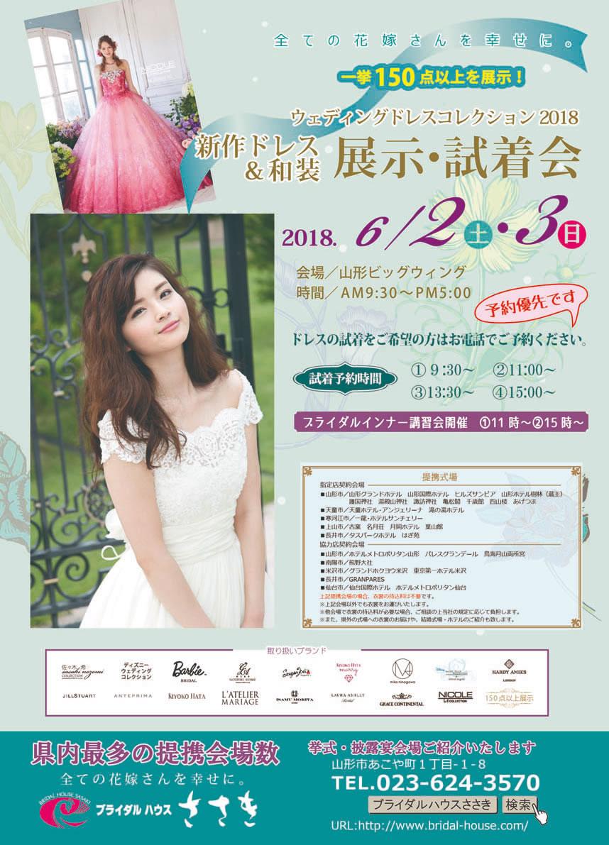 6月2日(土)・3日(日) 新作ドレス・和装 展示・試着会