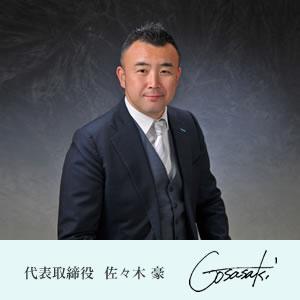 代表取締役 佐々木豪
