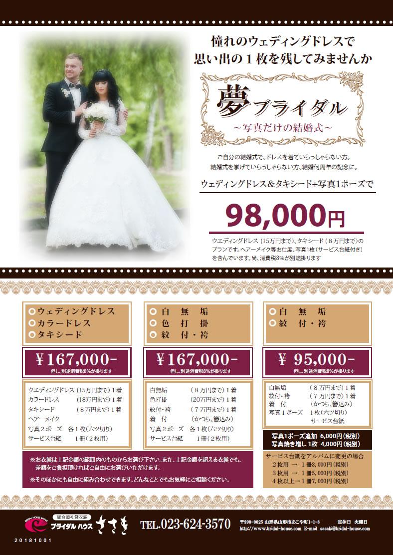 夢ブライダル(写真だけの結婚式)