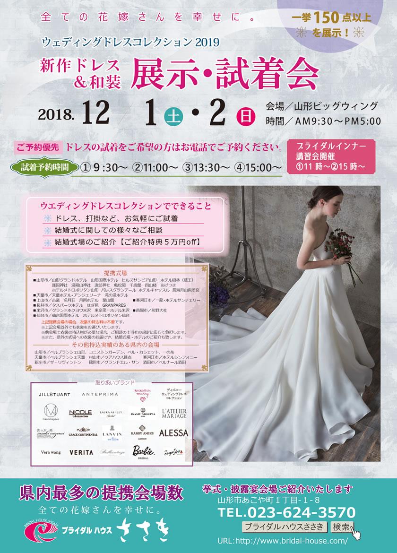 12月1日(土)・2日(日) 新作ドレス・和装 展示・試着会