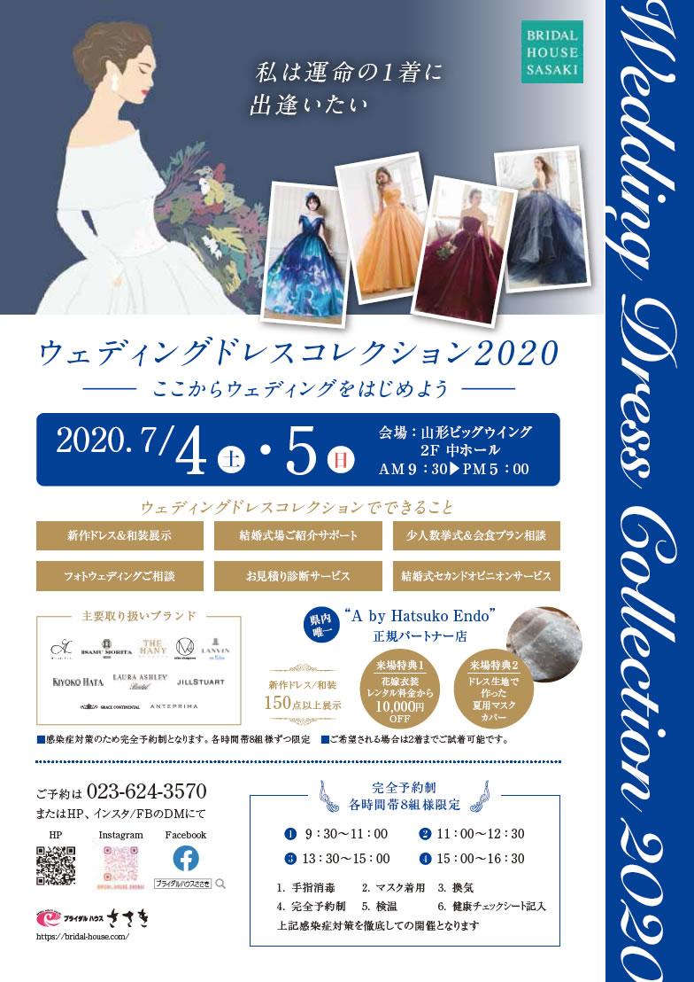 ウェディングドレスコレクション2020