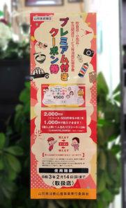 山形県プレミアム付きクーポン券、販売しています。