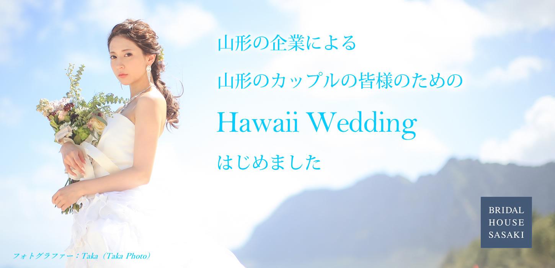 山形の企業による山形のカップルの皆様のためのHawaii Weddingはじめました